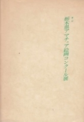 書籍 第1回 栃木県アマチュア絵画コンクール展 栃木県立美術館