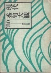 書籍 現代秀句大観 80 東京出版
