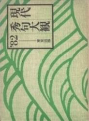 書籍 現代秀句大観 82 東京出版