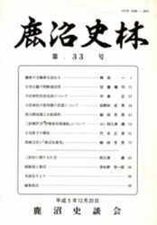 雑誌 鹿沼史林 第33号 鹿沼史談会