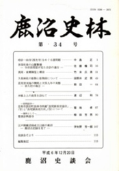 雑誌 鹿沼史林 第34号 鹿沼史談会