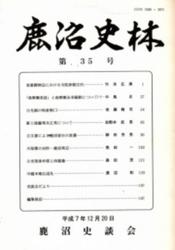 雑誌 鹿沼史林 第35号 鹿沼史談会