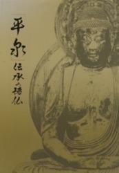 書籍 平泉 伝承の諸仏 中尊寺