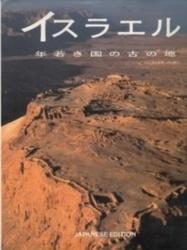 書籍 イスラエル 年若き国の古の地 ファビオ・バーボン Japanese Edition