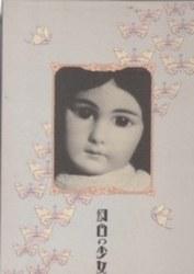 書籍 幻日の少女 人形屋佐吉