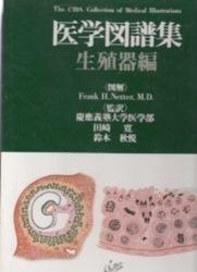 書籍 医学図譜集 生殖器編 Netter CIBA