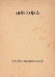 書籍 40年の歩み 東京学芸大学附属世田谷中学校