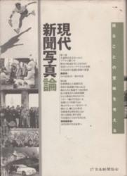 書籍 現代新聞写真論 日本新聞協会