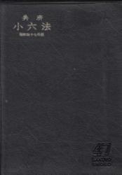 書籍 共済小六法 昭和47年版 学陽書房