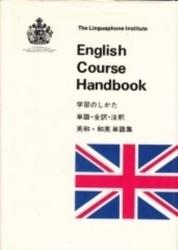 書籍 英語コース解説書 リンガフォン協会