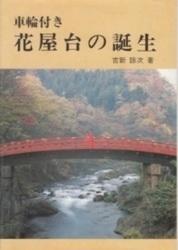 雑誌 車輪付き花屋台の誕生 吉新諒次 月刊さつき研究社