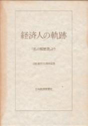 書籍 経済人の軌跡 私の履歴書より 日本経済新聞社