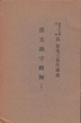 書籍 漢文助字略解 全 高於?三先生講述