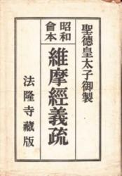書籍 昭和会本 維摩経義流 聖徳皇太子御製 法隆寺蔵版