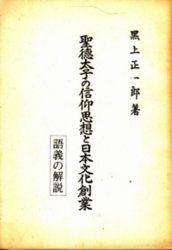 書籍 聖徳太子の信仰思想と日本文化創業 語義の解説 黒上正一郎