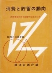 書籍 消費と貯蓄の動向 昭和33年下期 経済企画庁編