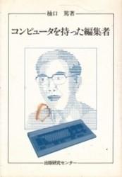 書籍 コンピュータを持った編集者 柚口篤 出版研究センター
