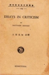 書籍 ESSAYS IN CRITICISM MATTHEW ARNOLD 研究社