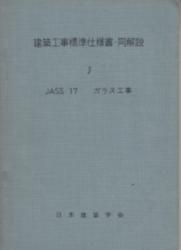 書籍 建築工事標準仕様書・同解説 J JASS 17 ガラス工事 日本建築学会