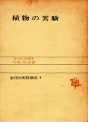 書籍 植物の実験 新理科実験講座 印東弘玄 岩崎書店