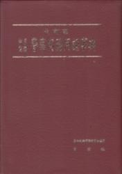 書籍 体系整理 警察実務用語事典 全訂版 日世社