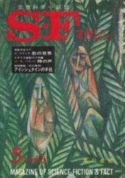 雑誌 S・Fマガジン 1966年5月号 C・シマック 他 早川書房