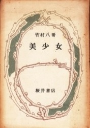 書籍 美少女 竹村八哥 桜井書店