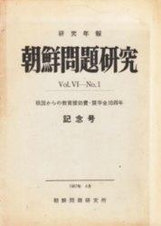 雑誌 研究年報 朝鮮問題研究 第6巻第1号 朝鮮問題研究所