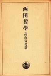 書籍 西田哲学 高山岩男 岩波書店