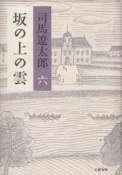 書籍 坂の上の雲 6 司馬遼太郎 文藝春秋