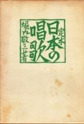 書籍 定本 日本の唱歌 堀内敬三 実業之日本社