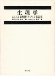 書籍 生理学 後藤昌義 他 理工学社