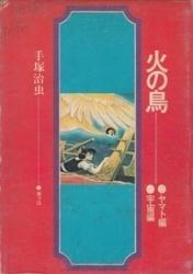 書籍 火の鳥 ヤマト編 宇宙編 手塚治虫 虫プロ