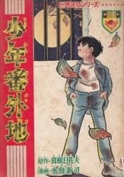 雑誌 巨弾読切シリーズ 少年番外地 少年ブック2月号ふろく 集英社