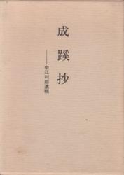 書籍 成蹊抄 中江利郎遺稿 小峯書店