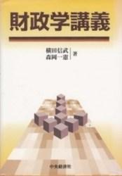 書籍 財政学講義 横田信武 中央経済社