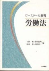 書籍 ロースクール演習 労働法 石田眞 他 法学書院