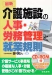書籍 最新 介護施設の人事・労務管理と就業規則 西村和人 総合法令