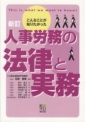 書籍 新訂 人事労務の法律と実務 石嵜信憲 厚有出版