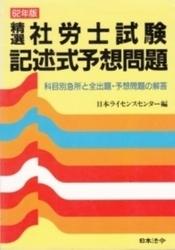 書籍 62年版 社労士試験記述式予想問題 日本ライセンスセンター編 総合法令