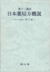 書籍 第十二改正 日本薬局方概説 関口慶二 南山堂