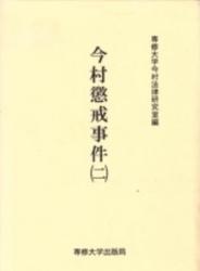 書籍 今村懲戒事件 2 専修大学今村法律研究室編 専修大学出版局