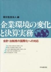 書籍 企業環境の変化と決算実務 朝日監査法人編 中央経済社