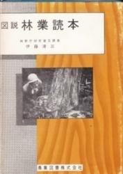 書籍 図説 林業読本 伊藤清三 農業図書