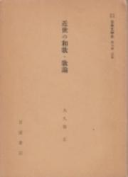 書籍 近世の和歌・歌論 大久保正 岩波書店