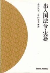 書籍 出入国法令・実務 金井久夫 TravelJournal