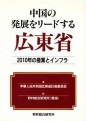 書籍 中国の発展をリードする広東省 野村総合研究所