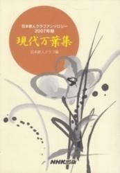 書籍 2007年版 現代万葉集 日本歌人クラブ編 NHK出版