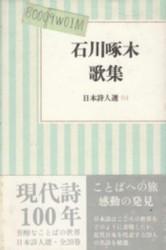 書籍 石川啄木歌集 石川啄木 小沢書店