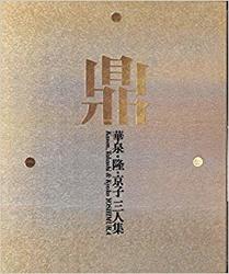 書籍 鼎 華泉・隆・京子三人集 龍生派いけばな作品集 龍生派 吉村華泉
